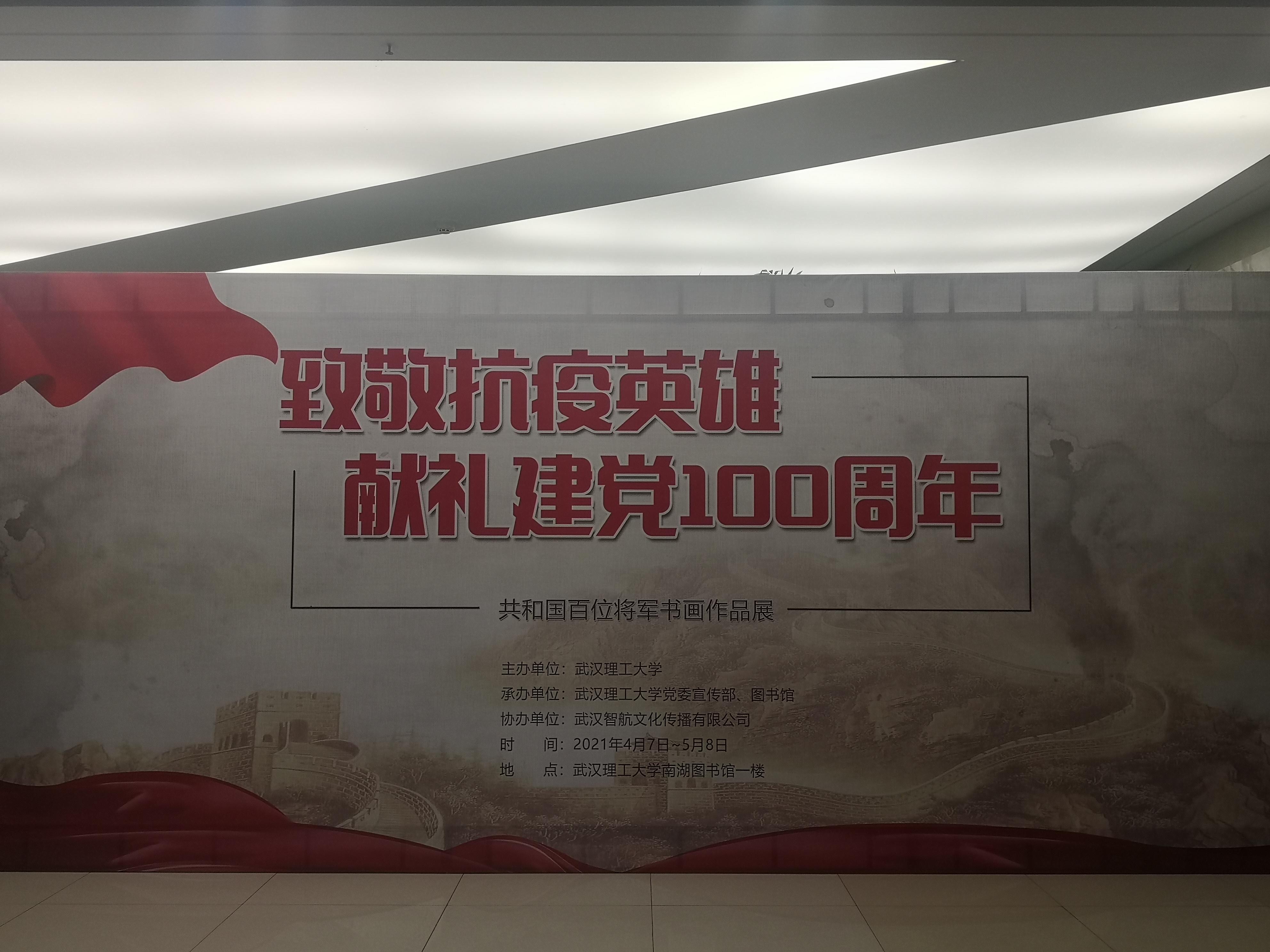 """""""致敬抗疫英雄  献礼建党100周年""""----共和国百位将军书画作品展主板 - 副本.jpg"""