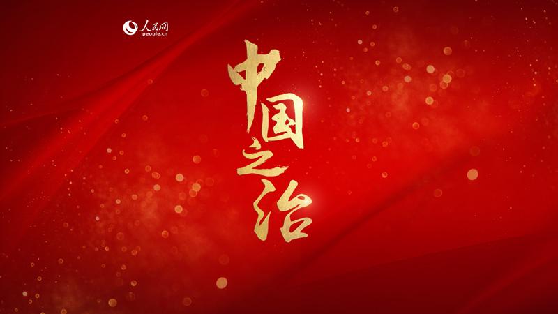 中国革命精神的历史意义和现实价值